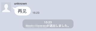 140907_line-swindle_11