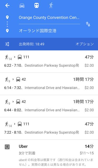 Google Mapの検索結果にUber