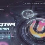 ULTRA JAPAN 2016 (DAY 3) 出演アーティスト試聴プレイリストを公開しました